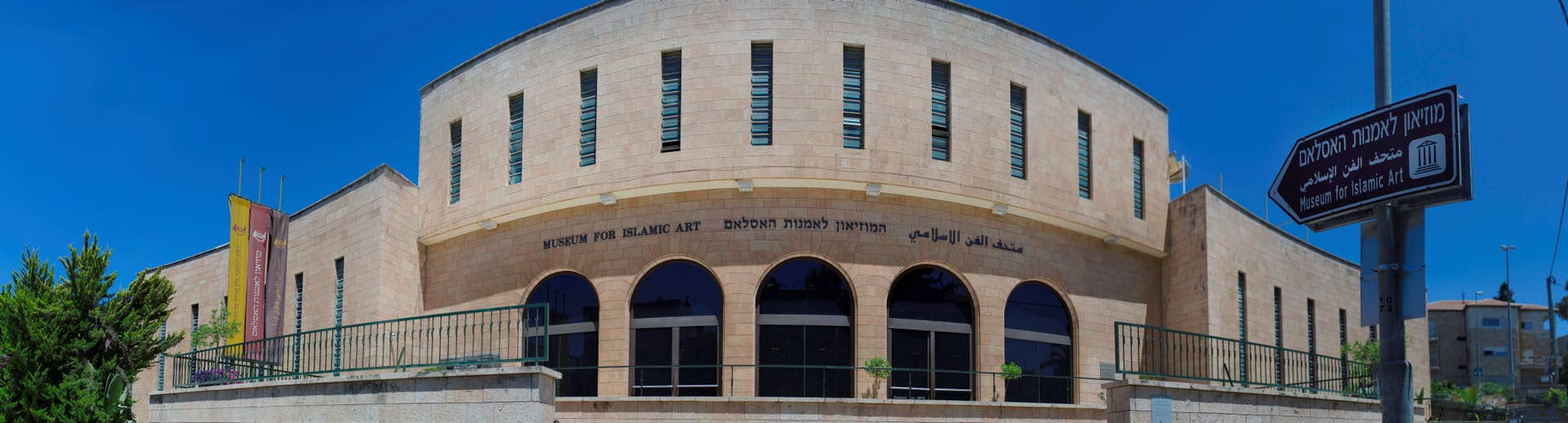 museum of islamic art jerusalem